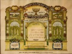 1936 Yahrzeit (Memorial) Wall Hanging