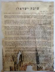 """Return O Israel!"" Letter from Rabbi Eliezer Silver to the Jewish Community Beseeching Jews to Keep the Mitzvot"