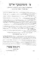 Poster by Rabbi Chaim Fischel Epstein to inform the Cincinnati Jewish Community why he was Leaving Cincinnati in 1928