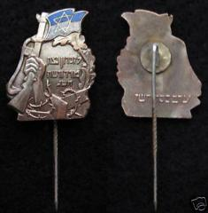 Enamel Commemoration Pin from the First Warsaw Ghetto Survivors Convention held on Passover in 1947