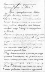 Letter to the Jewish Community Board in Reval (Tallinn) Estonia Recommending Providing Employment to Rabbi Bezalel Epstein