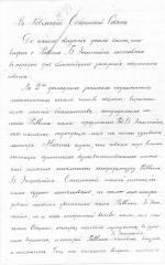 Letter to the Jewish Community Board in Reval (Tallinn) Estonia Recommending Hiring of Rabbi Bezalel Epstein - 1908
