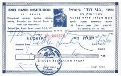 Bnei David Institution (Tel-Aviv, Israel) - Contribution Receipt (no. 000570), 1983