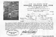 Bobower Yeshiva Bnei Zion (Brooklyn, NY) - Contribution Confirmation, 1975
