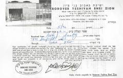 Bobower Yeshiva Bnei Zion (Brooklyn, NY) - Contribution Confirmation, 1972