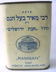 Ramban Colel Hibath Jerusholaim Tzedakah / Charity Box