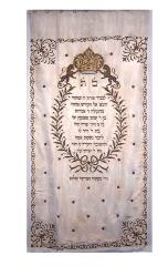 19th Century Romanian Torah Ark Curtain