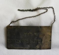 Silver Plate for a Sefer Torah from Congregation B'nai Tzedek (Cincinnati, Ohio)