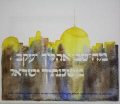 Watercolor Painting of Jerusalem by Reeva Kimball