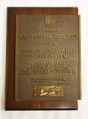 Hebrew University of Jerusalem Founder 1974 Memorial Wall Plaque for H. David Siegel and Ethel Siegel