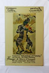 A CHAGALL PRINT: THE GREEN FIDLER. Print by Goldman Art Gallery
