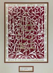 Poster Edition of Original Papercut Designed for the B'nai B'rith Hillel Foundations Presented to the University of Cincinnati Hillel Foundation