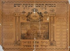 1900's Sukkot Decoration Depicting the Temple Mount in Jerusalem