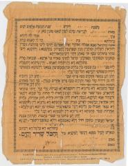 1903 Ketubah