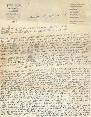 Exchange of Letters between Rabbi Eliezer Silver and Ahron Chaim Halevi Zimmerman regarding a request for assistance in a Shidduch and a Torah Thought