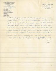Handwritten note on lined paper with Rabbi Eliezer Silver letterhead