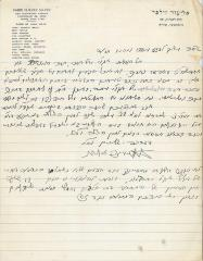 Handwritten Letter from Rabbi Eliezer Silver