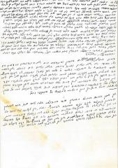 Vort Written by Rabbi Eliezer Silver on the Ark of the Covenant