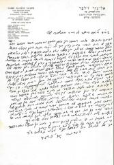 Letter Written by Rabbi Eliezer Silver in 1965 Regarding Divorce Issue
