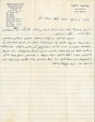 Letter Written in 1954 by Rabbi Eliezer Silver to a Friend of his Son in Law, R. M. Yudekowsy Regarding R. Shlomo Rottenberg