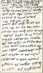 Handwritten note by Rabbi Eliezer Silver (untranslated)