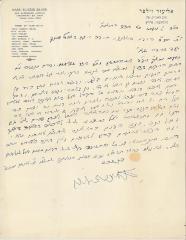 Letter Written from Rabbi Eliezer Silver in 1966 to the Rabbinate of the regional Beth Din of Haifa, Israel Regarding a Divorce / Get Issue