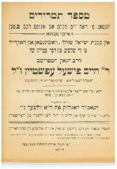 Notice of Public Eulogy for R' Chaim Fishel Epstein, obm [of blessed memory] August 22, 1942