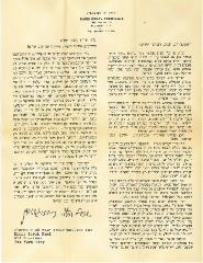 Ezras Torah (Torah Relief Society, Inc.) 1941 Fundraising Letter