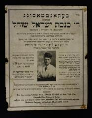 Poster Announcing Rabbi Yaakov Levine from New York as High Holidays Cantor For Kneseth Israel Synagogue