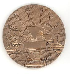 Medal Commemorating the 50th Anniversary of the Liberation of the Concentration Camps - 1995