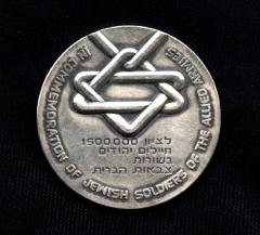 Medal Commemorating the Jewish Soldiers of the Allied Armies issued in 1975 on the 30th Anniversary of Defeat of Nazi Germany