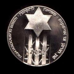 From Holocaust to Rebirth - State of Israel World Gathering of Holocaust Survivors Medal - 1981