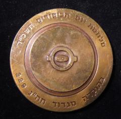 "Israel Defense Forces (IDF) 229th Engineers Battalion (""Gdud Handassa"") Yom Kippur War Commemorative Medal - 1973"