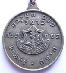 Carmeli Brigade Assembly / Israeli 20th Independence Day Medallion