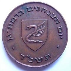 Israeli Paratroopers Day in Ramat Gan Medal - 1964