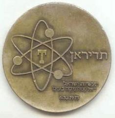 "Medal Issued for the Workers of ""Tadiran"" Electric Factory for their Contribution to the Military Effort During the Yom Kippur War – 1973"