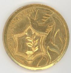 Yom Kippur War Commemorative Medal - 1973