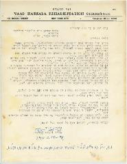 Letter from Leon M. Keller of the VAAD Hatzala Rehabilitation Committee to Rabbi Eliezer Silver regarding a possible event to honor the work of the VAAD Hatzala and to raise funds therefor