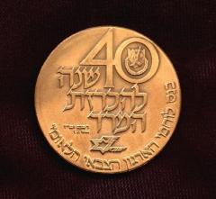 Medal Commemorating the 40th Anniversary of the Etzel's Declaration of the Revolt against British rule in pre-State of Israel Palestine
