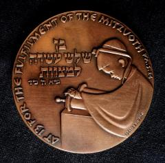 """Bar-Mitzvah Medal"" Commemorating the 13th Anniversary of the State of Israel"