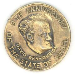 Medal Commemorating the 9th Anniversary of the Establishment of the State of Israel issued in conjunction with the Testimonial Dinner honoring Maxwell Abbell, Chicago, 1957