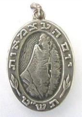 Silver Medal / Pendant Commemorating the First Year of Israel's Independence – 1949