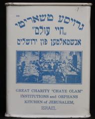 "Great Charity ""Chaye Olam"" Institutions and Orphans Kitchen of Jerusalem - Tzedakah Box"