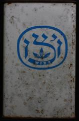 Wizo (Women's International Zionist Organization) Tzedakah / Charity Box