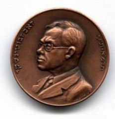 Medal Issued in Honor of the Relocation of the Remains of Ze'ev Jabotinsky to the State of Israel
