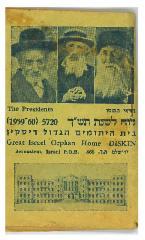 Great Israel Orphan Home Diskin Calendar (5720) - 1959-1960