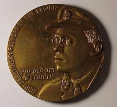 Founder of The Jewish Legion Medal, Issued in Honor of Ze'ev Jabotinski - 1967