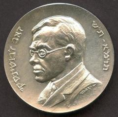 Medal Honoring the Life of Ze'ev Jabotinsky and his Work to Establish a Jewish Home in the Historic Land of Israel