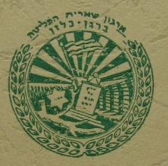Seal of the Irgun Sheerit Hpleta, The Organization of Holocaust Survivors from the British Zone (Bergen-Belsen)