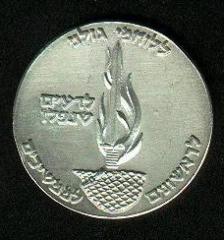 IDF Golani Infantry Brigade 20 Year Commemoration Medal - 1968